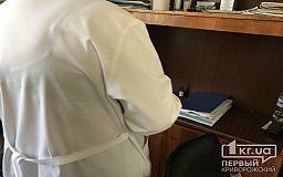 В амбулаториях Кривого Рога «Электронная регистратура» пока не работает
