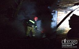 В Кривом Роге горели сарай и летняя кухня