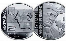 Творцю наукової школи отоларингології в Україні присвятили сувенірну монету