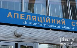Слушание дела о надругательстве над флагом в Кривом Роге суд Днепра снова отложил