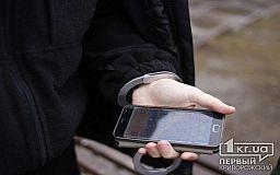 Несовершеннолетнюю криворожанку осудили за мошенничество с мобильными телефонами