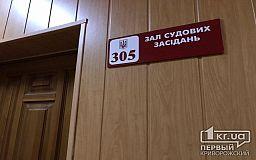 Из-за отпуска члена коллегии судей отложено слушание дела о похищении и убийстве криворожского студента
