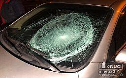 Ночью в Кривом Роге сбитый пешеход скрылся с места ДТП