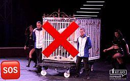 В Україні можуть заборонити експлуатувати диких тварин у цирках