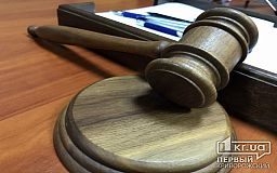 Президент підписав Указ про призначення судді у райсуді Кривого Рогу