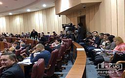 Депутаты решат, каким будет бюджет Кривого Рога в 2019 году
