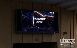 Депутаты приняли бюджет Кривого Рога на 2019 год