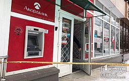 В Кривом Роге неизвестные ограбили банк и ранили сотрудницу