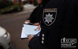 В Кривом Роге запустили мобильное приложение «Моя полиция»