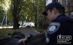 Полиция Кривого Рога в 2018 году раскрыла 88% убийств