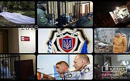 Самые ужасающие преступления 2018 года в Кривом Роге, - итоги года