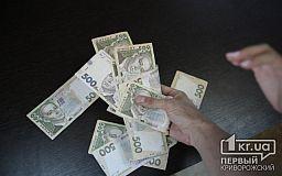 По 500 гривень отримають знову криворіжці, які не можуть самостійно оплатити комуналку