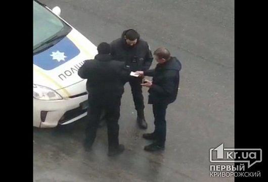 Криворожанин снял на видео, как патрульные берут взятку