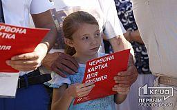 Про різницю між «русскім міром» і вільною Україною говорили у Кривому Розі під час акції #SaveOlegSentsov