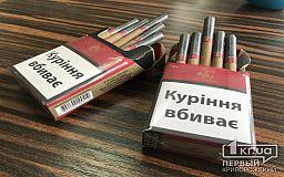 Криворожанин неудачно «постерег» сигареты