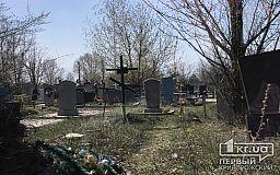 В Кривом Роге создадут рабочую группу по контролю строительства нового кладбища
