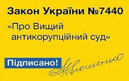 Антикоррупционному суду в Украине быть: Петр Порошенко подписал Закон