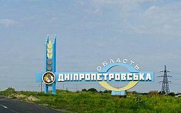 Президенту предлагают еще один вариант переименования Днепропетровской области