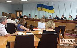 О показателях городского бюджета говорят на заседании исполкома горсовета Кривого Рога