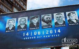 Борд с портретами шестерых криворожан, погибших на борту Ил-76, установили на 95 квартале