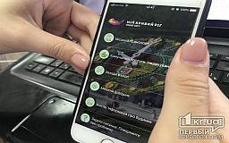 Smart City: чиновники разработали новое мобильное приложение, изучив заграничный опыт