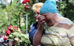 Без пафосных речей криворожане почтили память воинов, погибших в АТО