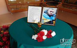 Пам'ять випускника, полеглого на борту Іл-76, вшанували у криворізькому технікумі