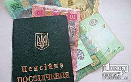 На выплаты пенсий за июнь в Украине потратят миллиарды гривен