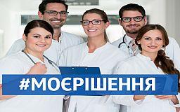 В Украине начался флешмоб ко Дню медицинского работника