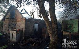 В Кривом Роге во время пожара в сараях обошлось без пострадавших