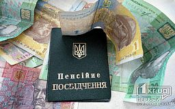 Когда и кому в Украине пересчитают пенсии