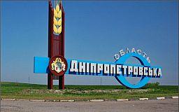 Предложение о переименовании Днепропетровской области поддержано профильным коммитетом ВРУ