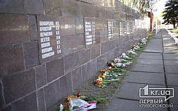 У Кривому Розі вшанували полеглих у роки Другої світової війни