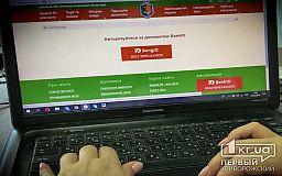 Подозрительно быстро на непопулярном сайте набрала голоса петиция против Кривбасс Прайд