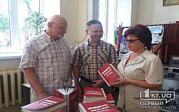 У Кривому Розі презентували науково-документальне видання про місто