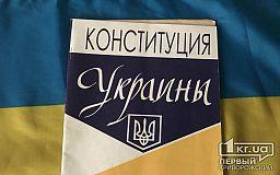 В Конституцию Украины планируют внести изменения