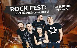 ПРОКачай свое лето: ИнГОК дарит криворожанам грандиозный праздник музыки
