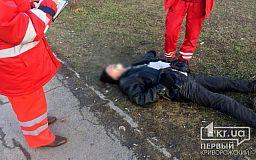 Криворожанин скончался прямо на улице до приезда скорой