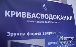 В Кривом Роге создана комиссия по урегулированию «водного» вопроса