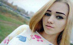 В Кривом Роге разыскивают без вести пропавшую девушку