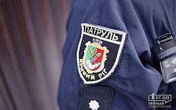 План «Перехват» объявлен в Кривом Роге из-за нападения на человека
