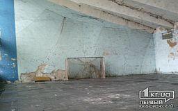 Вода с потолка, грибок, запах тухлятины, - в таких условиях иногда занимаются криворожские спортсмены