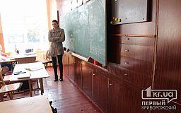 Десятки школ Кривого Рога временно закрыли