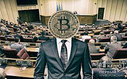 Новый тренд в Кривом Роге: декларирование криптовалюты