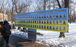 У Кривому Розі вшанували пам'ять загиблих у Дебальцевому