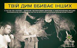 Полиция Кривого Рога борется с курильщиками-нарушителями