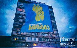 Без флагов оказалось невозможным почтение памяти Героев Майдана в Кривом Роге