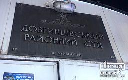 Вор рецидивист из Кривого Рога получил 1 год условно