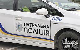 Копы предотвратили «наркопреступление» в Кривом Роге