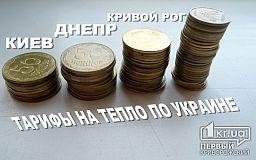 Страшные цифры: где в Украине самые высокие тарифы на тепло и почему